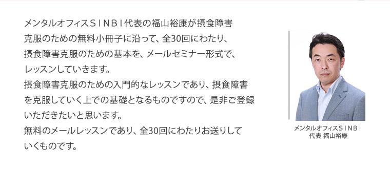メンタルオフィスSINBI代表の福山裕康