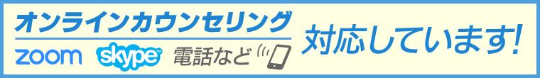 オンラインカウンセリング Skype・Zoom・電話カウンセリングなど対応しています!