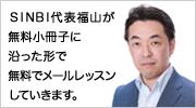 SINBI代表福山が無料小冊子に沿った形で無料でメールレッスンしていきます。