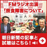 FMラジオ出演「摂食障害について」